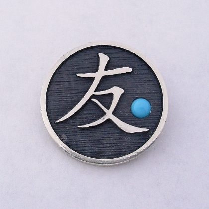 Pin with Friendship Symbol #G0016